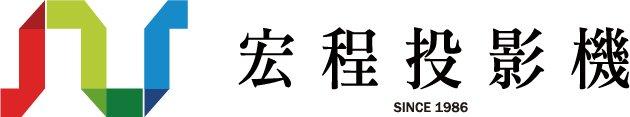 宏程投影機logo